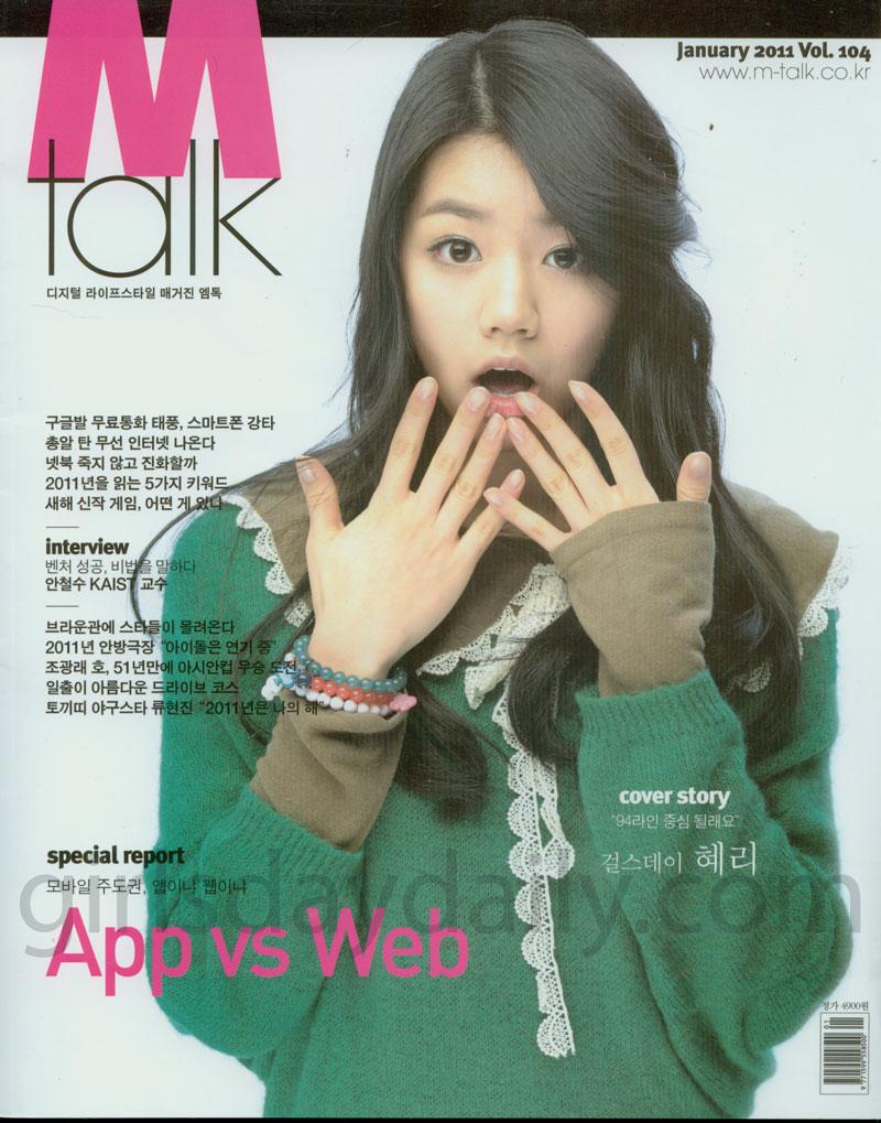 ƸҲƷ ●  Ԍǐʁ̲̅lŠ ɖąῩ̵̥̅̄ -fan club ● ƸҲƷ - صفحة 4 Hyeri-m-talk-scans
